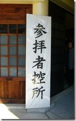 護国神社初詣-9
